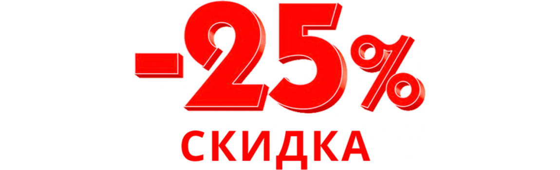 БАНЕР АКЦИЯ - 25%....